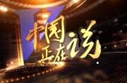"""东南卫视《中国正在说》喜获""""TV地标"""" 年度上星频道最具品牌影响力节目"""