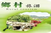 福建省确定13个乡村旅游创客示范基地