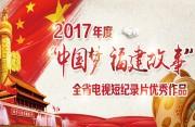 """2017年度""""中国梦 福建故事""""全省电视短纪录片优秀作品"""