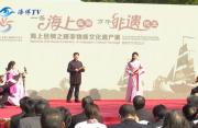 海上丝绸之路非物质文化遗产展在泉州府文庙广场举行