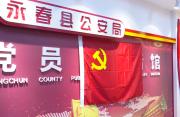 永春县公安局建设全国首家警营党员微生活馆:创新学习载体 增强十九大宣传实效