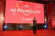 《最美婚礼》看这里! 2018福建省级电视频道推介会在晋江举行