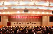 省第十次律师代表大会在榕举行