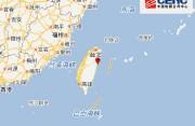 台湾花莲县附近海域发生6.5级地震