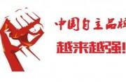 福建省将参展首届中国自主品牌博览会