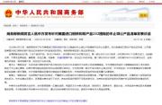 商务部:拟对自美进口部分产品加征关税
