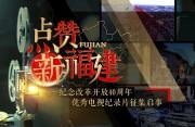 """关于""""点赞新福建""""——纪念改革开放40周年优秀电视纪录片征集启事"""