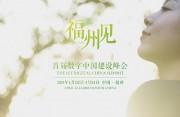 短视频| 数字中国!你所没见过的绿色福建