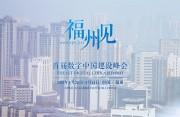 短视频  数字中国!你所没见过的律动福建