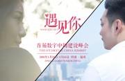 短视频| 数字中国!我想在福州遇见你