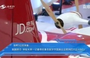 京东物流无人机——海博TV直击BATJ的