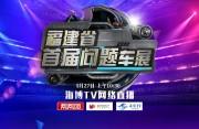 海博TV网络直播福建省首届问题车展