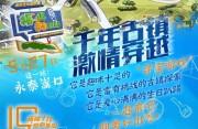 5月27日!新闻频道四大主播邀您来体验不一样千年古镇!
