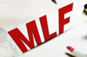 """2000亿MLF护航 跨季流动性""""有惊无险"""""""