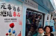福州首发禁毒主题专列地铁 此举在福建省尚属首次