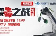 海博TV网络直播帮帮团《禁毒之战2018》