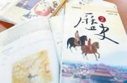台湾当局修改高中历史课纲被批破坏两岸关系现状