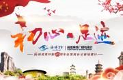 初心·足迹——庆祝改革开放40周年全国网台福建行