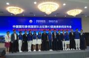 中国国际象棋国家队出征第43届奥赛