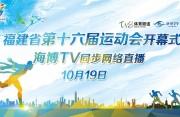 预告 海博TV网络直播福建省第十六届运动会开幕式