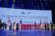 24支中外合唱团齐聚北京歌唱青春