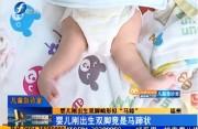 """两个月大男婴双脚畸形似""""马蹄"""" 或面临终生残疾"""