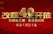 庆祝改革开放40周年大会12月18日上午在京举行 海博TV同步直播