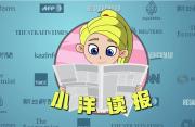 小洋读报:中国改革开放取得前所未有的成就