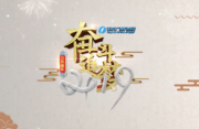 福建省广播影视集团2019年新春贺岁系列宣传片