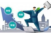 福建:省重点技改项目带动制造业转型升级