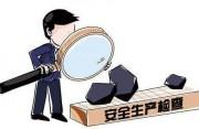 国务院安委会:全面开展危化品安全隐患集中排查整治
