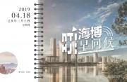 """叮!海博早問候(4月18日)丨省委省政府工作檢查:莆田""""迎考"""""""
