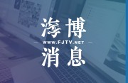3月福建省居民消費價格 同比上漲1.8%