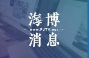 福建省委省政府工作检查组来到莆田、南平、泉州