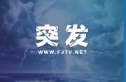 安徽安庆迎江区发生一起刑事案件 致5人死亡