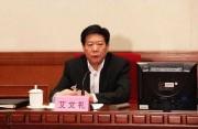 河北省政协原副主席艾文礼一审获刑8年