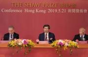 2019年度邵逸夫奖获奖名单揭晓,三位外籍科学家获奖