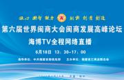 独家网络直播:第六届世界闽商大会闽商发展高峰论坛