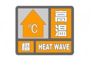 泉州市发布高温橙色预警
