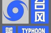 福建省发布台风蓝色预警