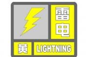 福建省武夷山市发布雷电黄色预警