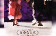 """《马不停蹄的忧伤》获大邱国际音乐剧节""""评委会大奖"""""""