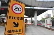 中国ETC服务平台上线:线上免费办、线下送货