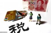"""70年:中国税收从照""""章""""纳税到依""""法""""纳税"""