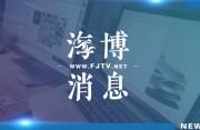 省委省政府向第二届全国青年运动会福建省体育代表团发出贺电