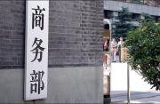 商务部:中国将于近期发布不可靠实体清单