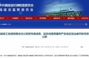 """福建建工集团有限责任公司原副总经理黄国煌被""""双开"""""""