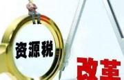 中国出台首部资源税法 税收法定进程加速
