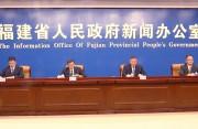 福建省慶祝新中國成立70周年系列主題新聞發布會南平專場舉行