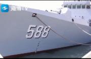 """我的家乡我的舰:走进新一代""""海上猛虎艇""""泉州舰"""